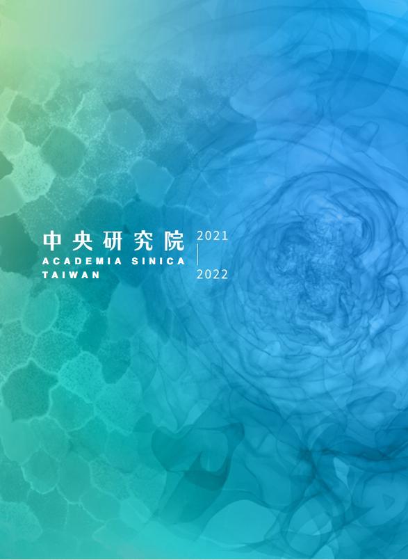 2021-2022本院書面簡介封面